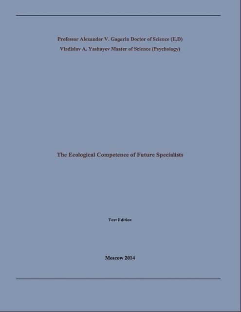 The Ecological Competence of Future Specialists, Alexander V.Gagarin, Vladislav A.Yashayev