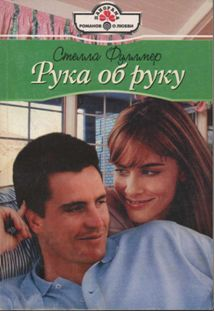 Рука об руку, Стелла Фуллмер