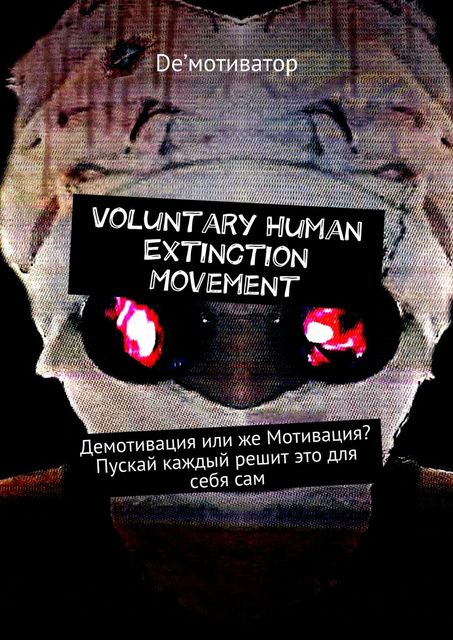 Voluntary Human Extinction Movement, De'мотиватор
