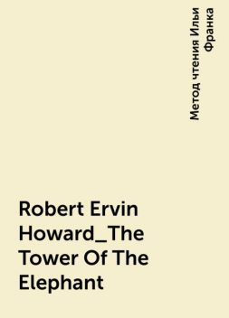 Robert Ervin Howard_The Tower Of The Elephant, Метод чтения Ильи Франка