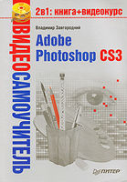 Adobe Photoshop CS3, Владимир Завгородний