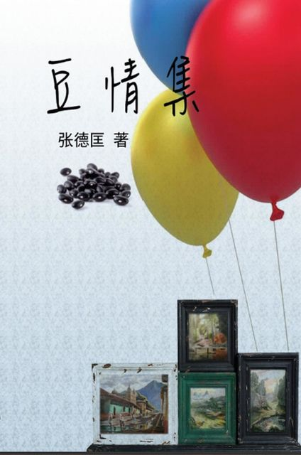 The Beans Collections, Edward Chang, 张德匡