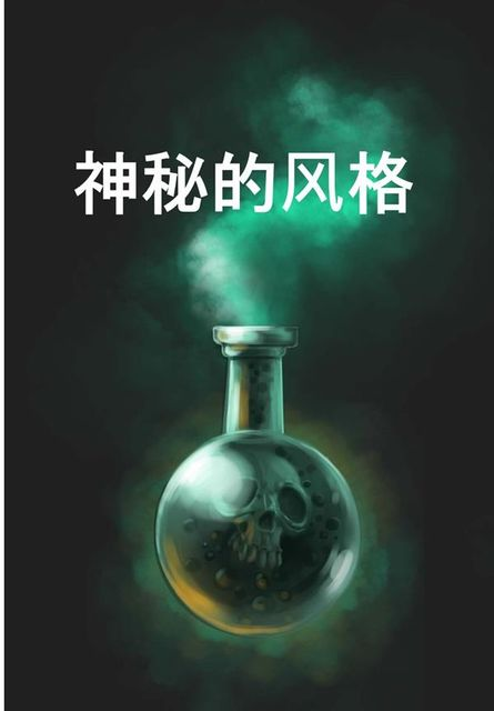 The Mysterious Affair at Styles, Chinese edition, Agatha Christie