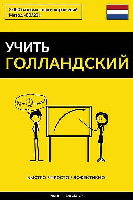 Учить голландский – Быстро / Просто / Эффективно, Pinhok Languages