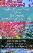 English Korean Greek Bible – The Gospels – Matthew, Mark, Luke & John, TruthBeTold Ministry