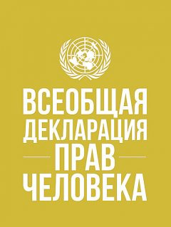 Universal Declaration of Human Rights (Russian language), Department of Public Information