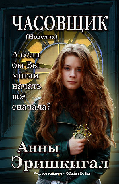 The Watchmaker: A Novella (Russian Edition), Anna Erishkigal
