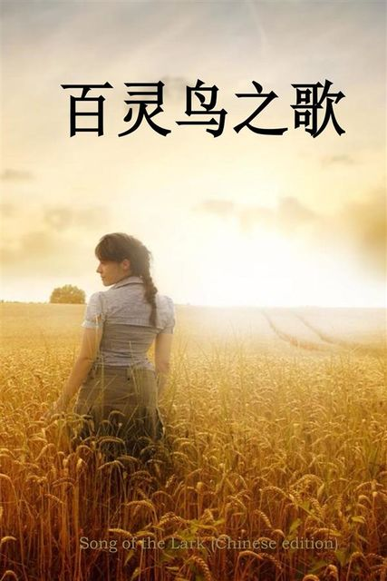 Song of the Lark, Chinese edition, Willa Cather