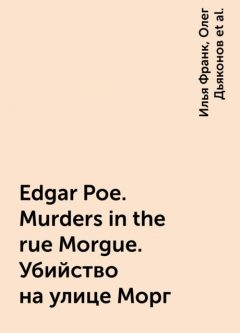 Edgar Poe. Murders in the rue Morgue. Убийство на улице Морг, Илья Франк, Олег Дьяконов, Эдгар Аллан По