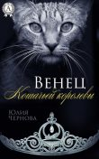 Венец Кошачьей королевы, Юлия Чернова