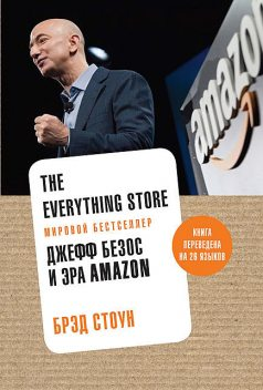 The Everything Store. Джефф Безос и эра Amazon, Брэд Стоун