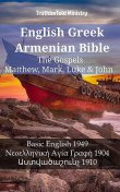 English Greek Armenian Bible – The Gospels – Matthew, Mark, Luke & John, TruthBeTold Ministry