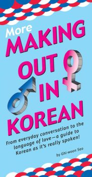 More Making Out in Korean, Ghi-woon Seo