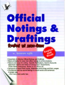 Official Notings & Draftings (English & Hindi), Shivnarayan Chaturvedi