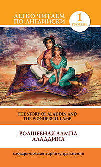 Волшебная лампа Аладдина / The Story of Aladdin and the Wonderful Lamp, Сергей Матвеев