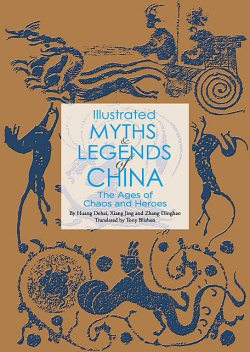 Illustrated Myths & Legends of China, Huang Dehai, Xiang Jing, Zhang Dinghao