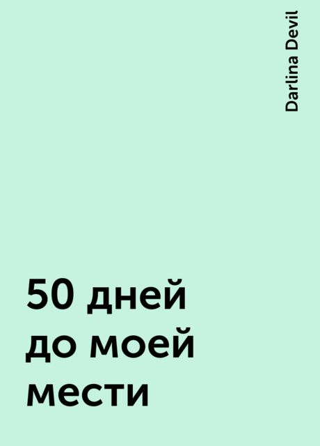 50 дней до моей мести, Darlina Devil