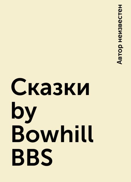 Сказки by Bowhill BBS,