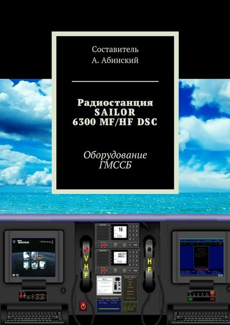 Радиостанция SAILOR6300 MF/HF DSC, Андрей Абинский