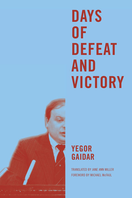 Days of Defeat and Victory, Yegor Gaidar