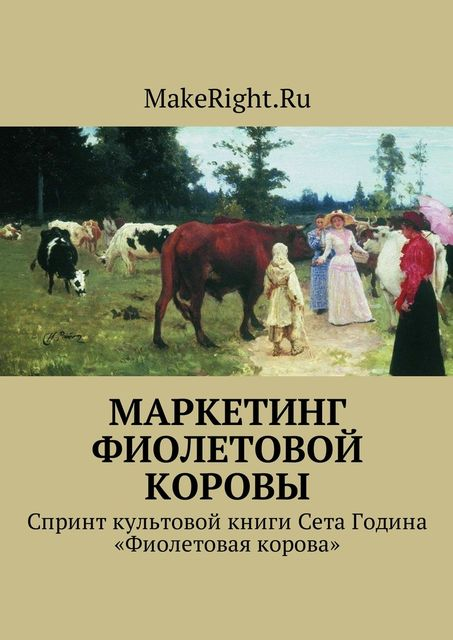Маркетинг фиолетовой коровы, MakeRight