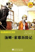 The Adventures of Tom Sawyer (Chinese Edition), Mark Twain