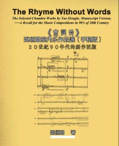 The Rhyme Without Words: The Selected Chamber Works by Yao Heng-lu – A Recall for the Music Compositions in 90's of 20th Century, Heng-lu Yao, 姚恒璐
