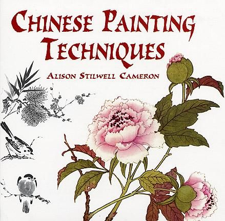 Chinese Painting Techniques, Alison Stilwell Cameron