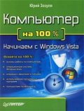 Компьютер на 100 %. Начинаем с Windows Vista, Юрий Зозуля