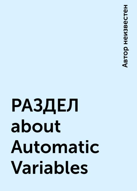 РАЗДЕЛ about Automatic Variables,