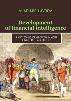 Development of financial intelligence. 8 Key Zones of Growth in Your Financial Capabilities, Vladimir S. Lavrov
