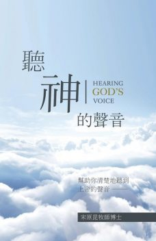 Hearing God's Voice Chinese Version, BOBBY Y.K. SUNG