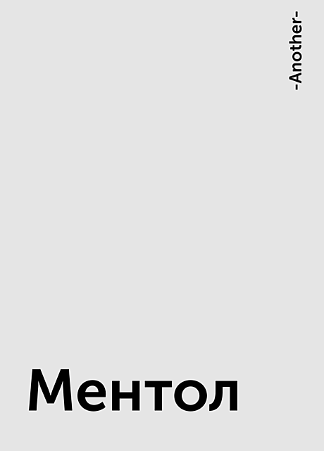 Ментол, -Another-