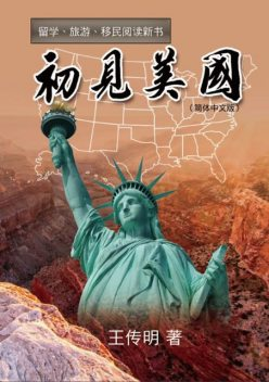First Encounter with America, Chuanming Wang, 王传明
