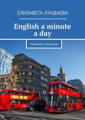 English a minute a day, Хундаева Елизавета