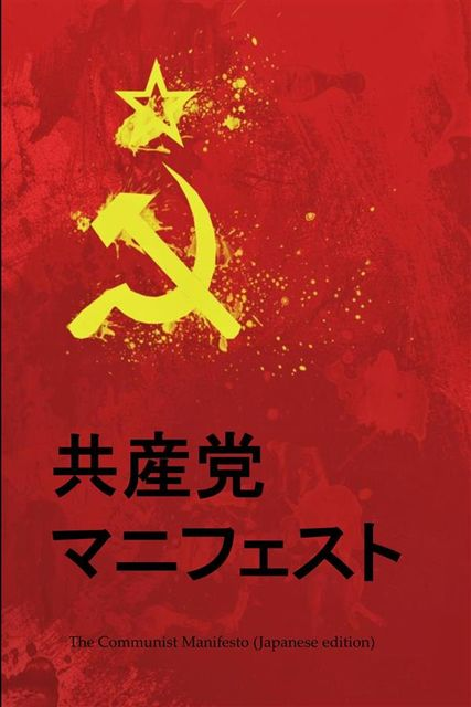 The Communist Manifesto, Japanese edition, Karl Marx