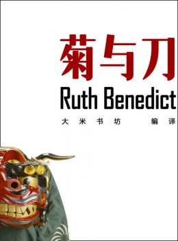 The Chrysanthemum and the Sword, Ruth Benedict