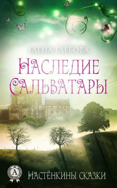 Наследие Сальватары, Елена Глебова
