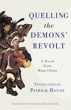 Quelling the Demons' Revolt, Luo Guanzhong