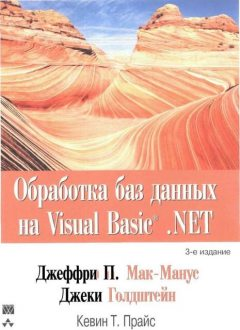 Обработка баз данных на Visual Basic®.NET, Джеки Голдштейн, Джеффри Мак-Манус, Кевин Прайс