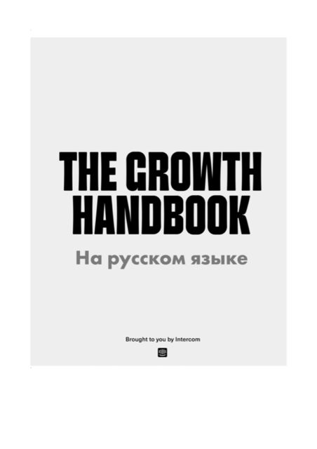 The growth handbook, Intercom