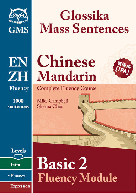 Chinese Mandarin Fluency 2: Glossika Mass Sentences, Mike Campbell, Sheena Chen