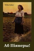Аб Піянеры, Willa Cather