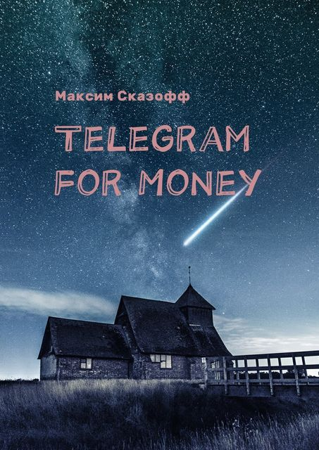 Telegram for Money, Максим Сказофф