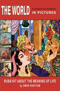 The World in Pictures. Omar Khayyam. Rubáyát about the meaning of life, Omar Khayyam