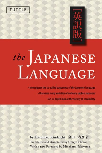 The Japanese Language, Haruhiko Kindaichi