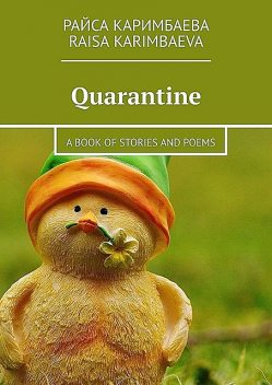 Quarantine. A book of stories and poems, Райса Каримбаева