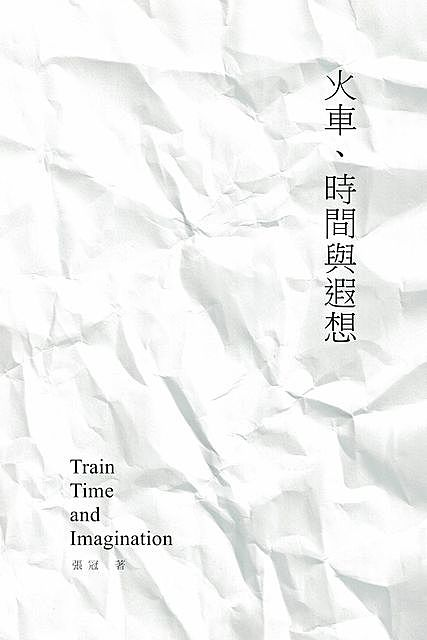 Train, Time and Imagination: Guan Zhang's Poetry Collection, Guan Zhang, 張冠
