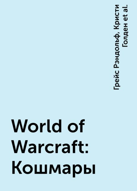 World of Warcraft: Кошмары, Кристи Голден, Ричард Аллен Кнаак, Грейс Рэндольф, Эвелин Фредериксен, Луиза Симонсон