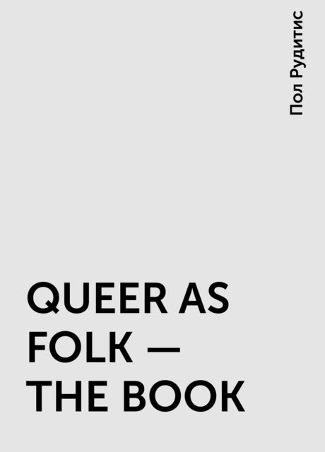 QUEER AS FOLK - THE BOOK, Пол Рудитис